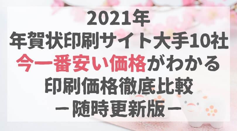 【2021年】年賀状印刷大手10サイトの価格比較!30・60・100枚注文数別