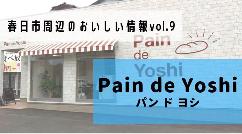 【春日市】Pain de Yoshi(パン ド ヨシ):もちもち生地が魅力的な個性派パン屋