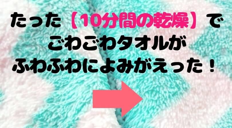 【たった10分】ドラム式洗濯機でごわごわになったタオルを柔らかくする方法