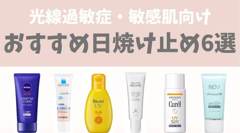 光線過敏症・敏感肌でも使える!市販の日焼け止めおすすめ6選