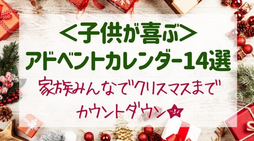 2019年版【子供が喜ぶアドベントカレンダー】おすすめ14選
