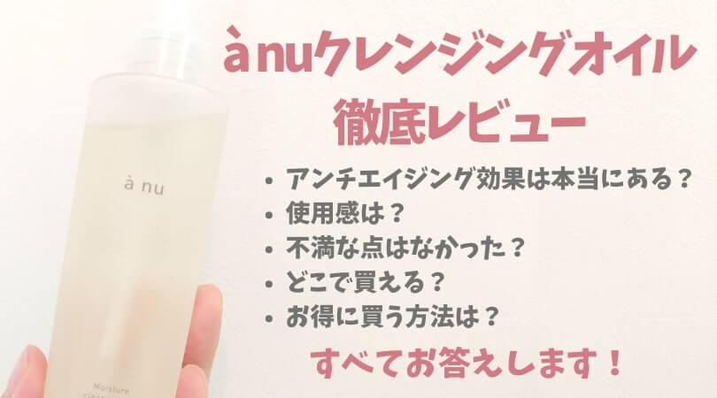 【使うほど美肌】アニュクレンジングオイルを敏感肌アラフォーがレビュー!メイク落とし力や使用感は?