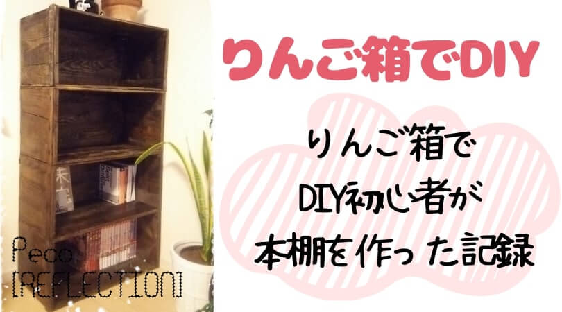 【DIY】りんご箱を使った本棚の作り方!やすりとニスで色に深みを