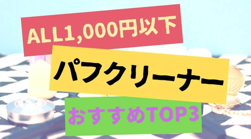 【全部1000円以下】おすすめパフクリーナーTOP3!洗浄力・肌へのやさしさをレビュー