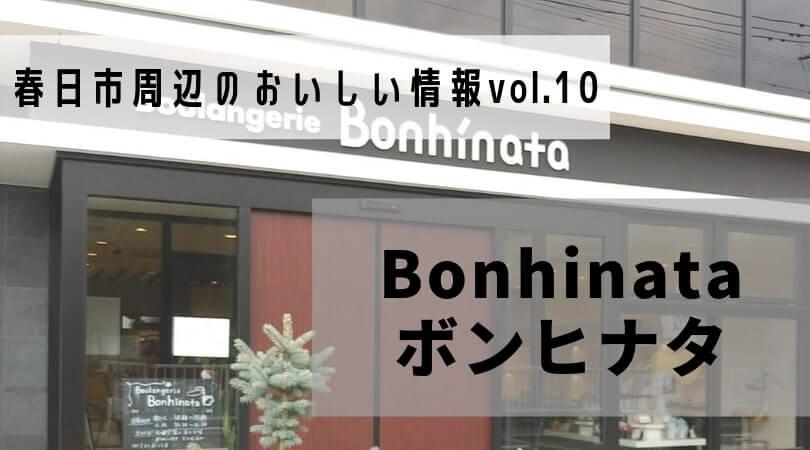 【春日市】Bonhinata(ボンヒナタ):SNS映えするおしゃれパン屋だけど…