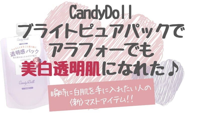 【CandyDoll】ブライトピュアパックレビューbyアラフォー:効果・成分など口コミ書きました