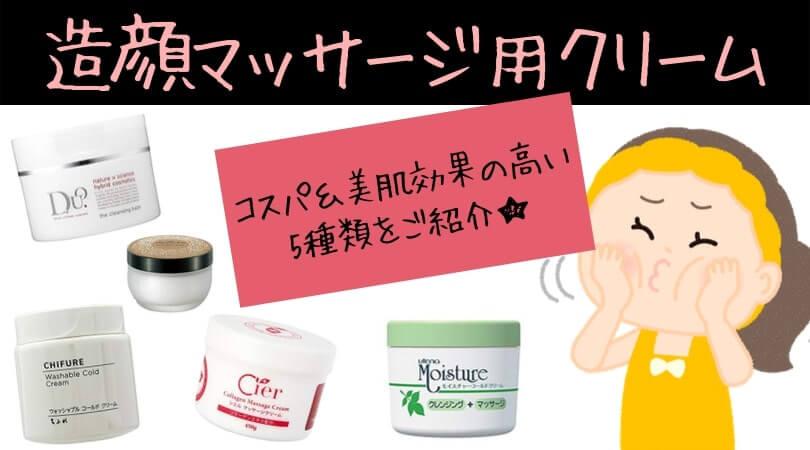 造顔マッサージにおすすめのクリームランキング!安いのに使いやすい優秀アイテムが続々