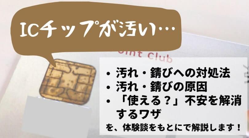 クレジットカードのICチップが汚れた!錆びた!でも使えたよ♪読み取れない場合の対処法も