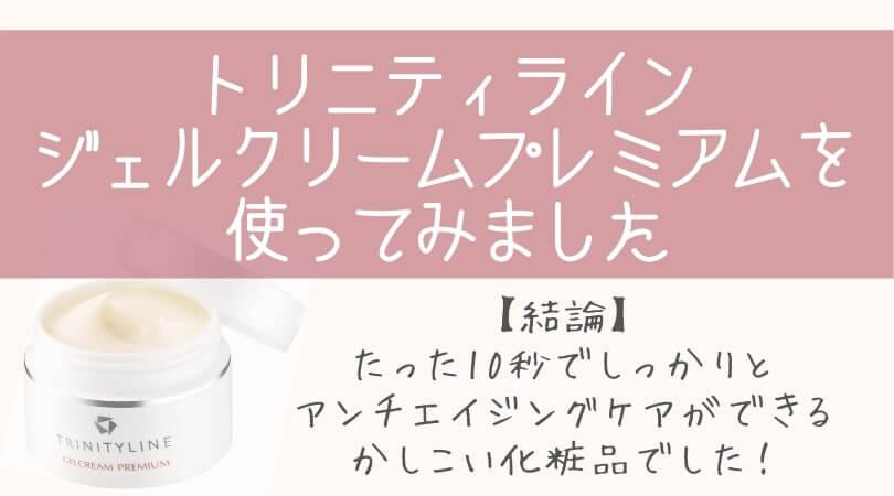 トリニティライン【ジェルクリームプレミアム】は超優秀!乾燥性敏感肌でも買ってみてよかったです^^