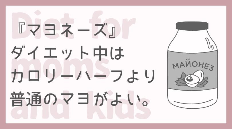 【マヨネーズvsカロリーハーフ】ダイエット中におすすめなのは糖質・添加物が少ないマヨネーズ