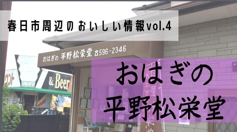 【大野城市】平野松栄堂:こしあんおはぎが絶品の小さな名店!