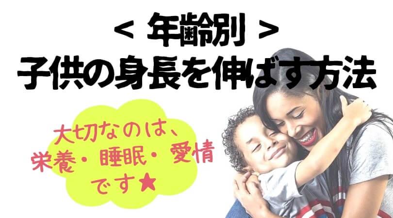 【年齢別】子供の背を伸ばす方法!基本は栄養・愛情・睡眠