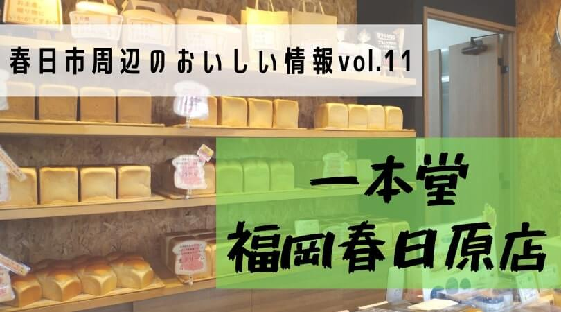 【大野城市】一本堂:店員が親切すぎる食パン専門店