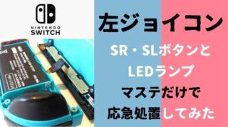 任天堂スイッチの左ジョイコンSL・SRが効かない!光らない!ときの修理方法(応急処置)