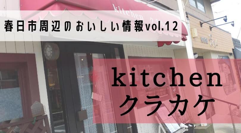 【春日市】キッチンクラカケ:コスパ高すぎフレンチレストラン