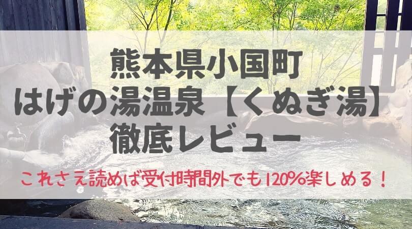 熊本はげの湯温泉【くぬぎ湯】徹底レビュー!蒸し釜や設備・備品・利用方法