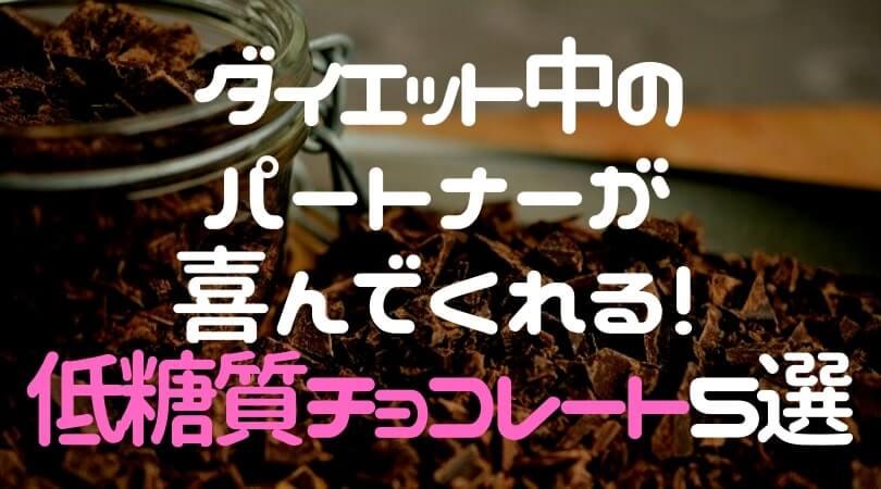 【バレンタイン2020】ダイエット中のパートナーが喜ぶチョコレート5選