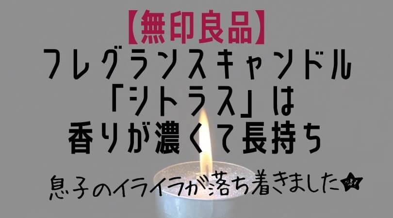【無印良品】アロマキャンドル(シトラス系)がいい香り!リピ決定です