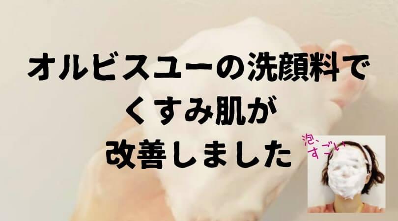 オルビスユー洗顔料の口コミ!毛穴すっきりヘタリ知らずの泡洗顔が気持ちいい