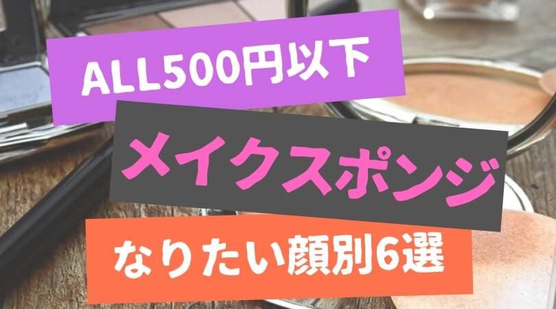 【500円以下・星評価4以上】おすすめプチプラメイクスポンジ6選