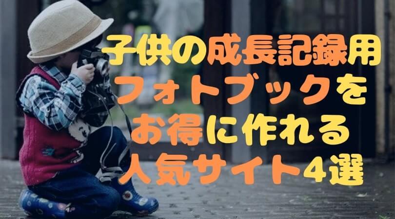 【無料あり】子供のフォトブックをお得に作成できる人気サイト4選