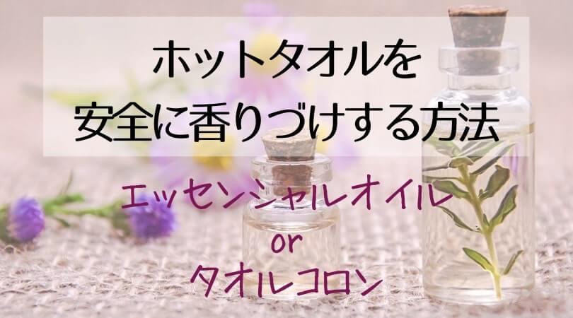 ホットタオルの香りづけは柔軟剤より精油・タオルコロンで!
