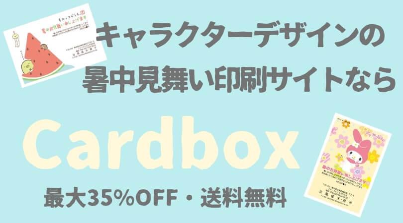 かわいいキャラクターデザインの暑中見舞い印刷サイトならCardbox