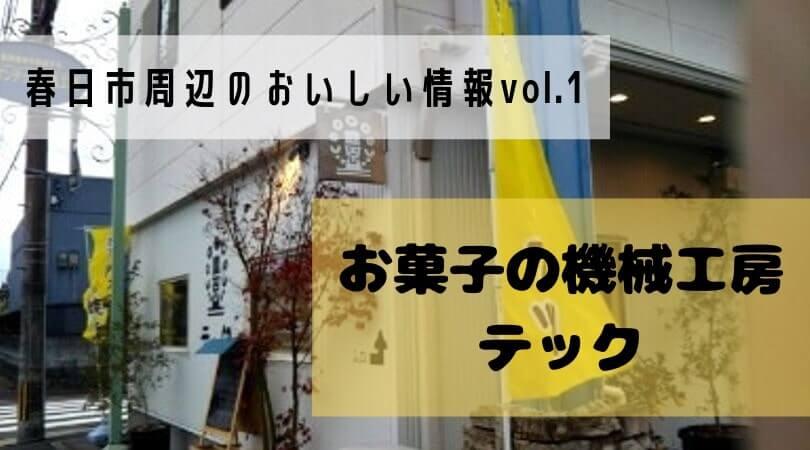 【春日市】お菓子の機械工房テック:ドーナツ&どら焼きが110円でおいしい!