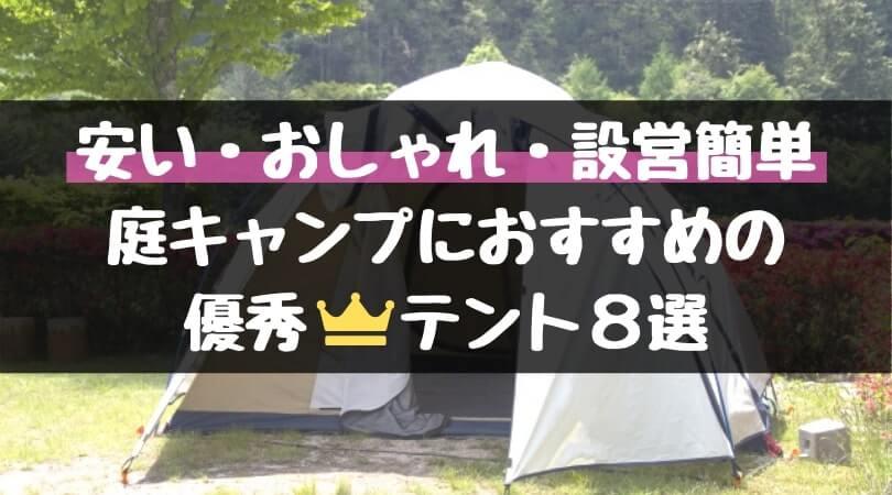 庭キャンプにおすすめのテント8選!設営簡単×安い×おしゃれ