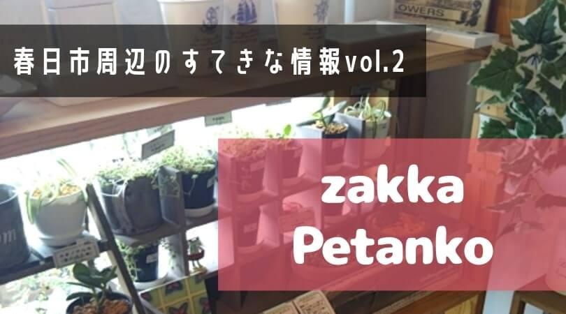 【春日市】zakkaPetanko(ぺたんこ):話題の雑貨が揃う大人の隠れ家的雑貨屋さん
